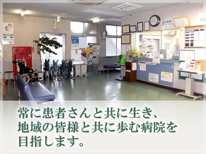 常に患者さんと共に生き、地域の皆様と共に歩む病院を目指します。